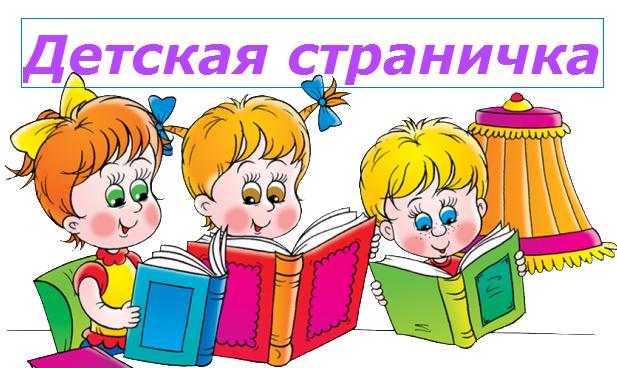Детская страничка