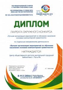 Diplom IT