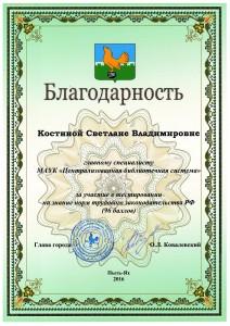 blagodarnoctb