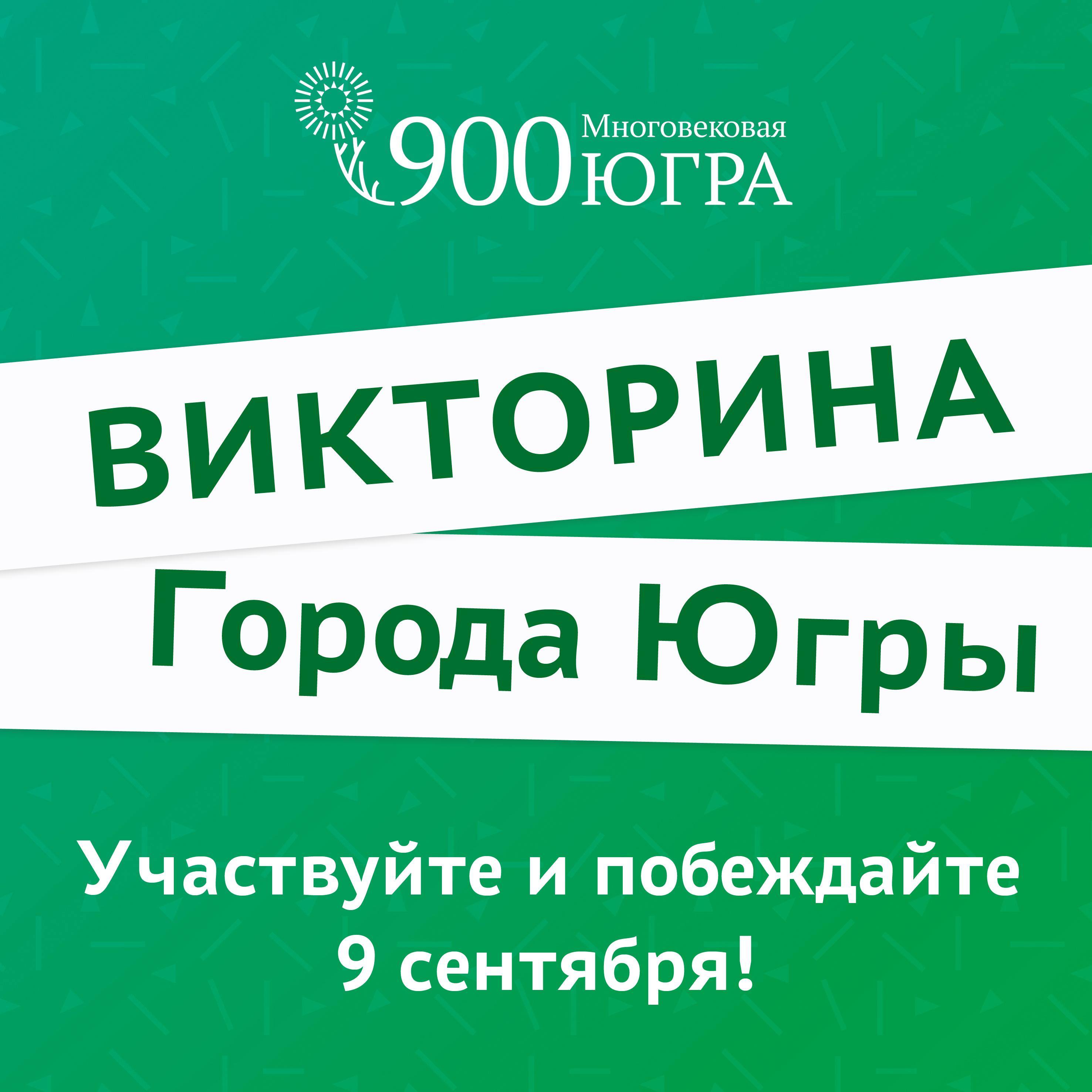 Югре 900