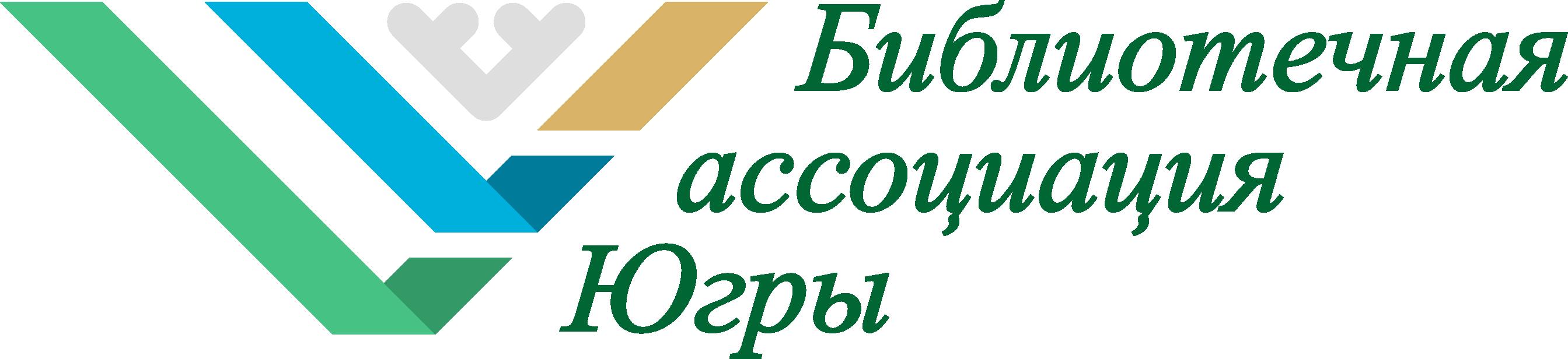 Библиотечная ассоциация Югры